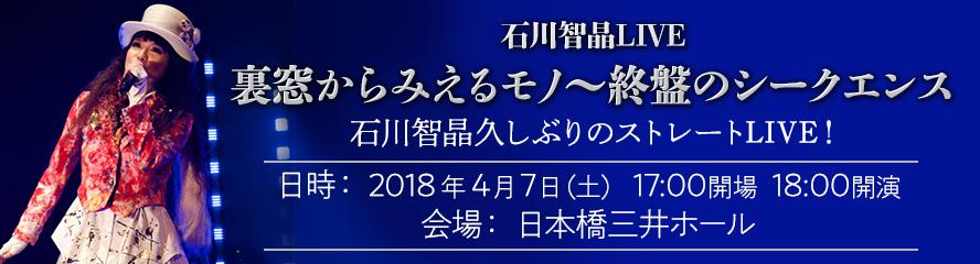 石川智晶LIVE『裏窓からみえるモノ~終盤のシークエンス』