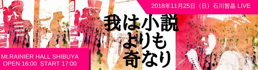 2018年11月25日(日)石川智晶LIVE「我は小説よりも奇なり」