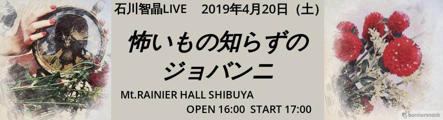 2019年4月20日(土)石川智晶LIVE「怖いもの知らずのジョバンニ」