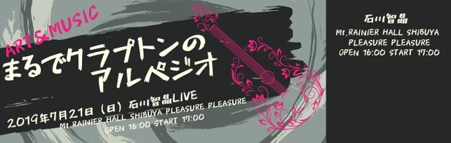 石川智晶ART&MUSIC 「まるでクラプトンのアルペジオ」