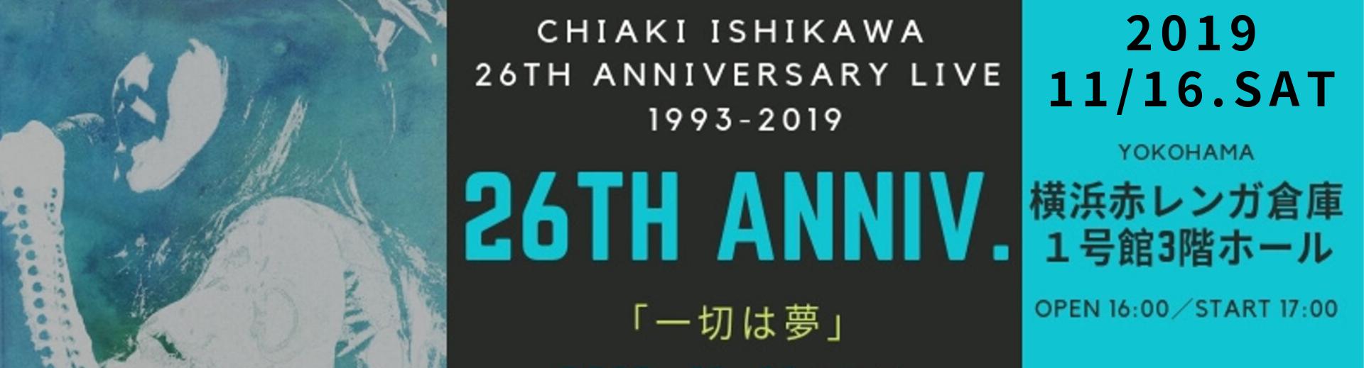2019年11月16日(土) CHIAKI ISHIKAWA 26th Anniversary Live 1993-2019 「一切は夢」