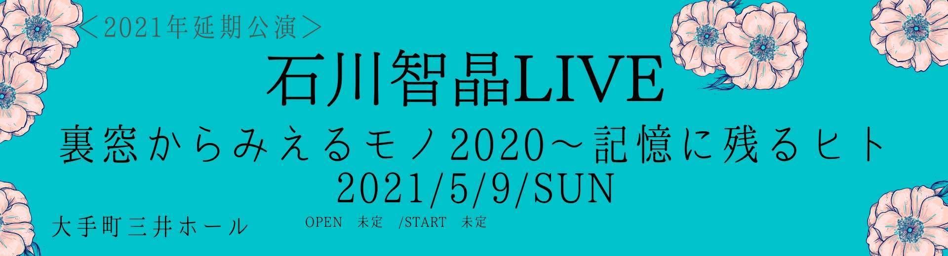 2021年5月9日<延期公演>「裏窓からみえるモノ〜2020記憶に残るヒト」