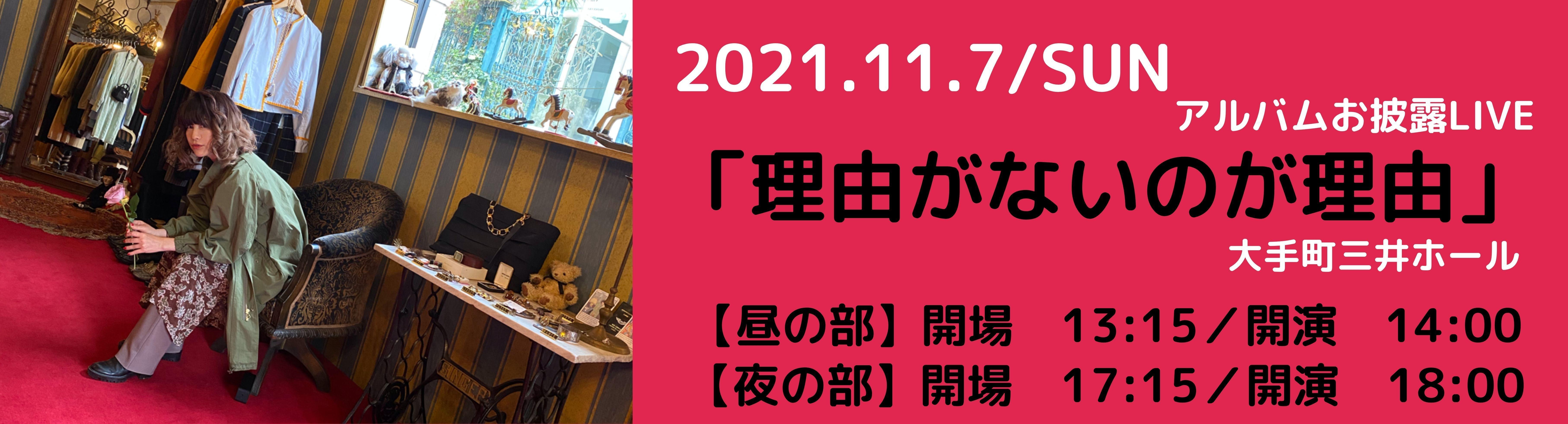 2021年11月7日(日)石川智晶 LIVE「理由がないのが理由」アルバムお披露目 LIVE!